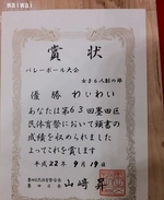 優勝の賞状.jpg